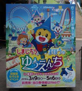 東京ドームシティ、しまじろうとまほうのゆうえんちのイベント立て看板