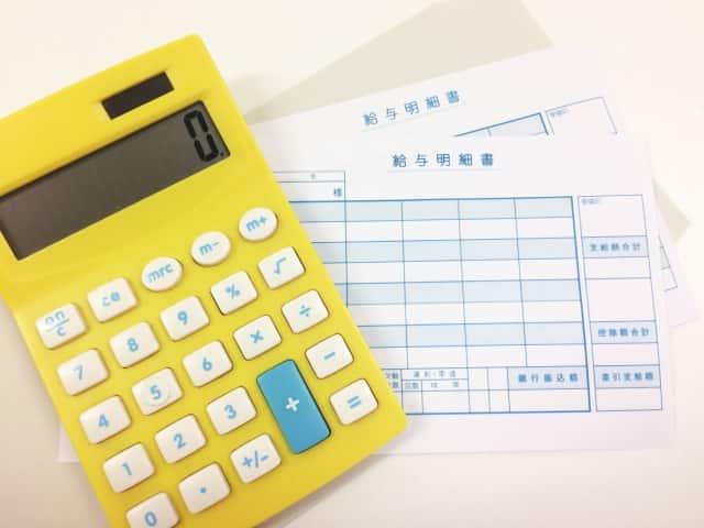 給付金の計算イメージ
